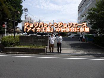 ジョリパットとジョリエース「アイカ工業」の研修会に参加しました(*^_^*)
