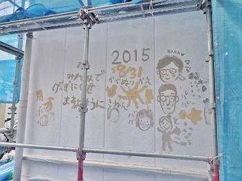 S様邸では施工中サプライズ企画を敢行。奥様とお子様で外壁にメッセージやイラストを描いて記念撮影も行いました!⇒詳しくはこちら