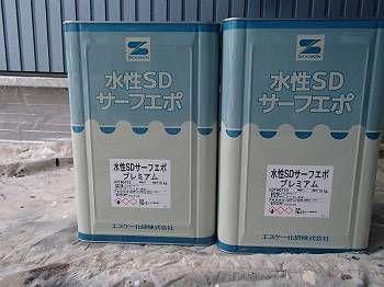 リシン面の外壁の下塗りは、水性SDサーフエポプレミアムで塗装します。 外壁の下塗り材には主に2種類あります。 1つは液状のもので「シーラー」と呼ばれることが多いです。 また粘度が高いものは「サーフェーサー」・「フィーラー」と呼ばれます。 水性SDサーフエポプレミアムは、その名の通り後者のサーフェーサー系になります。