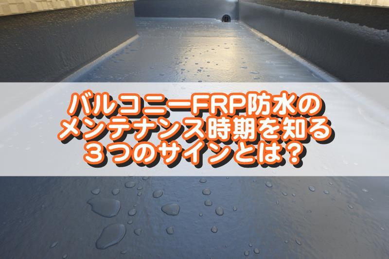 バルコニーFRP防水のメンテナンス時期を知る3つのサインとは?