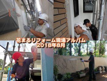 8月の外壁塗装の現場から~【現場アルバム】
