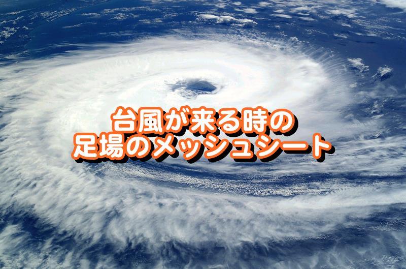 台風が来る時の足場のメッシュシート