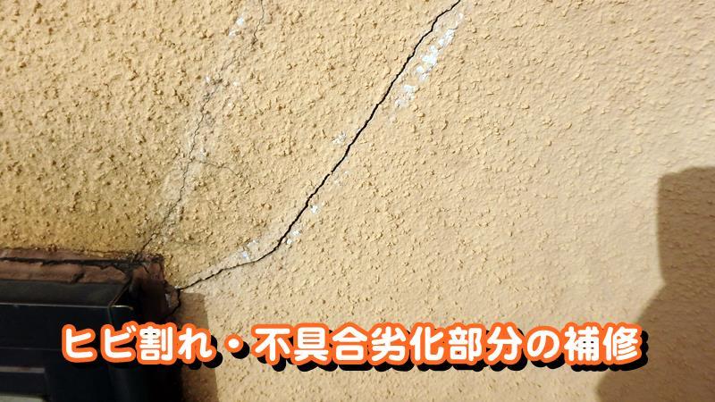 ヒビ割れ・不具合劣化部分の補修