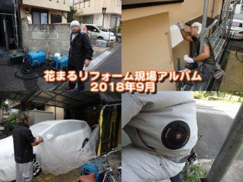 9月の外壁塗装の現場から~【現場アルバム】