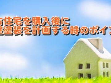 中古住宅を購入後に外壁塗装を計画する時のポイント