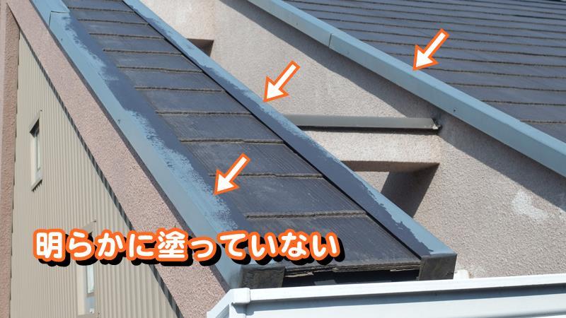 明らかに塗っていない屋根の手抜き工