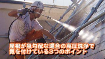 急勾配な屋根の高圧洗浄