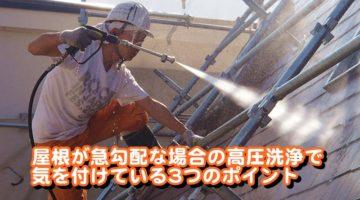 急勾配屋根の高圧洗浄