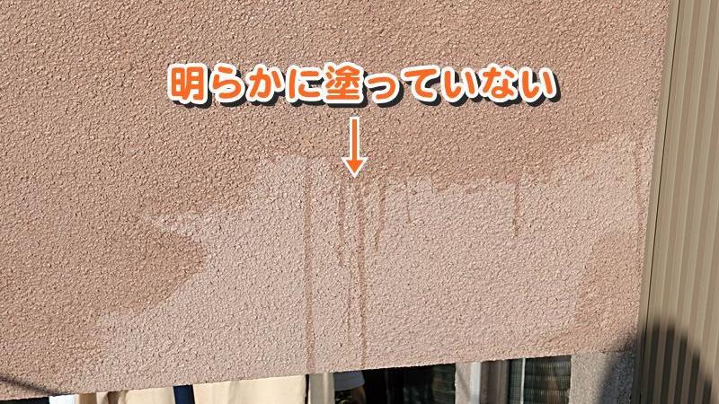 明らかに塗っていない外壁の手抜き工