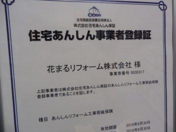 花まるリフォームは、「リフォーム瑕疵保険」の登録事業者です。