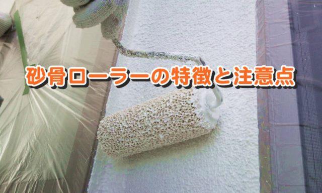 砂骨ローラーの特徴と注意点