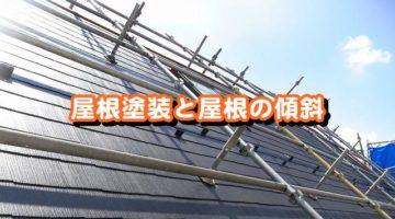 屋根塗装と屋根の傾斜