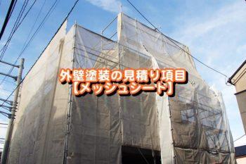 外壁塗装の見積り項目【メッシュシート】