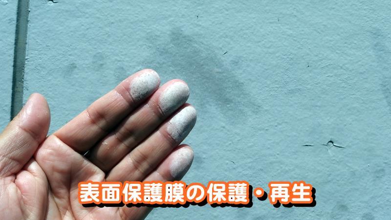 表面保護膜の保護・再生