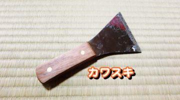 外壁塗装の7つ道具【カワスキ】とは