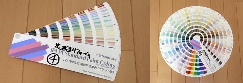 日本塗料工業会の色見本帳