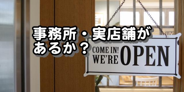 事務所・実店舗があるか?