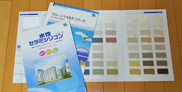 塗料色見本カタログ640
