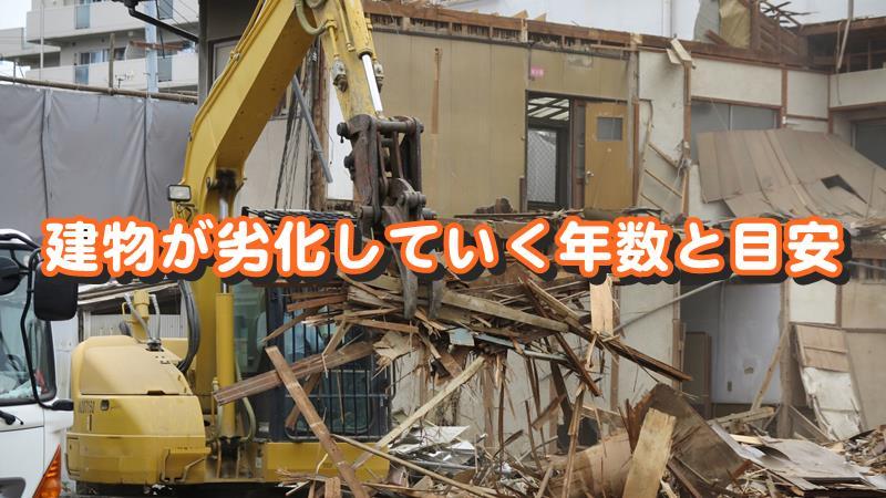 建物が劣化していく年数と目安