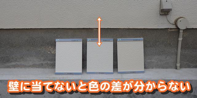 塗り板は壁に当ててみる
