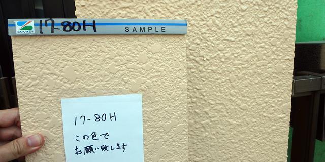 塗り板と実際に塗った色の確認③