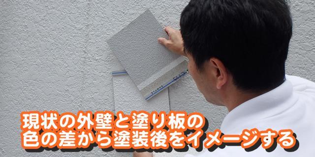 現状の外壁と塗り板の色の差から塗装後をイメージする