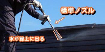 高圧洗浄機の標準ノズル