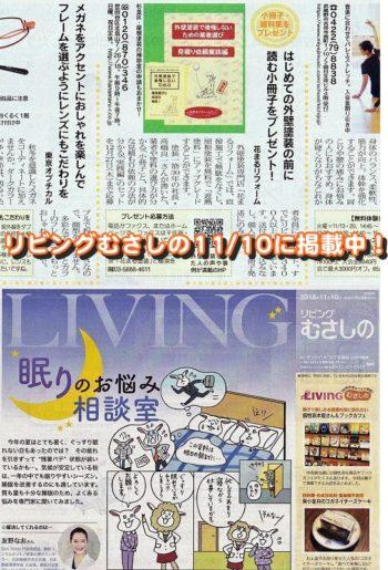「リビングむさしの11/10号」に外壁塗装の無料小冊子プレゼントの記事が掲載中です!
