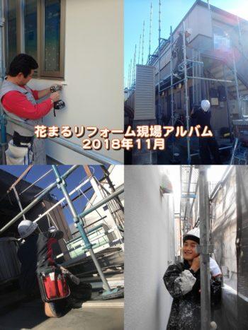 11月の外壁塗装の現場から~【現場アルバム】