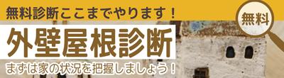 banner_top_gaiheki