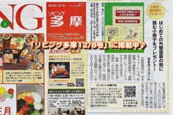 「リビング多摩12/8号」に外壁塗装の無料小冊子プレゼントの記事が掲載中です!