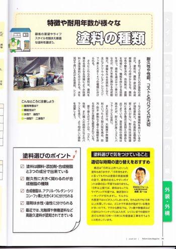 「リフォームセールスマガジン2019年1月号」に花まるリフォームが掲載されました(^_^)v