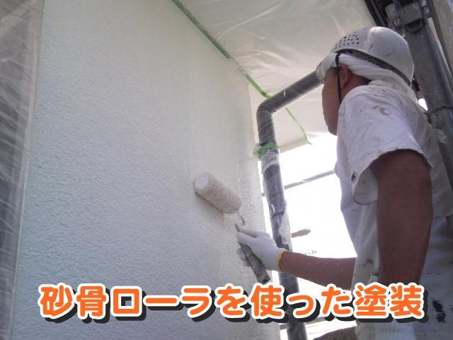 砂骨ローラを使った塗装