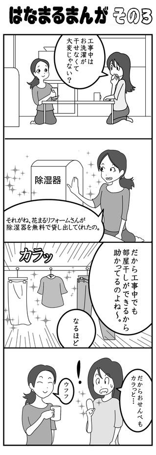 漫画003修正版.jpg