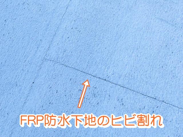 FRP防水下地のヒビ割れ