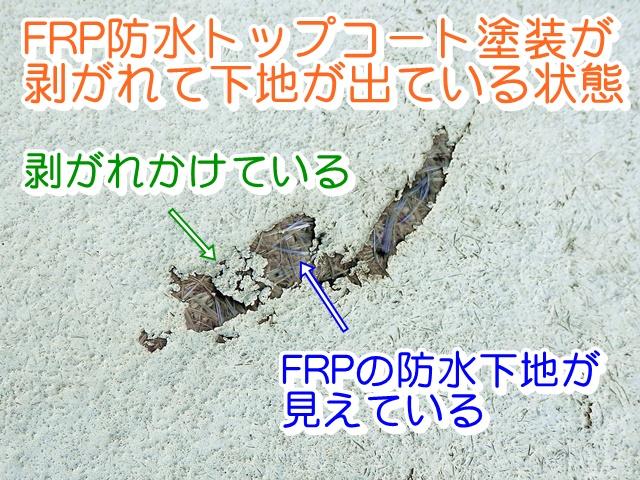FRPのトップコート塗装が剥がれがある