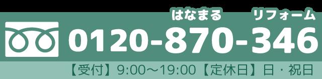 0120-870-346