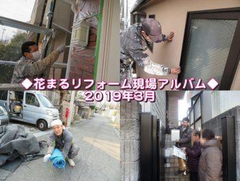3月の外壁塗装の現場から~【現場アルバム】
