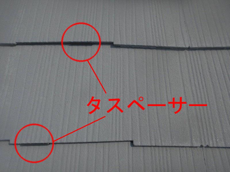 中塗り後、タスペーサーを瓦の隙間に差し込んで隙間が塗料で埋まらないように隙間を広げます。