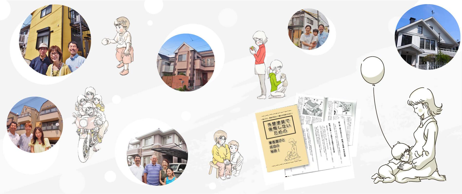 世田谷区の外壁塗装専門店花まるリフォーム