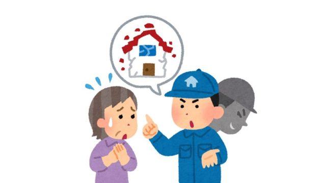 屋根の点検商法には要注意【親方に言われて来た】は全部ウソ!