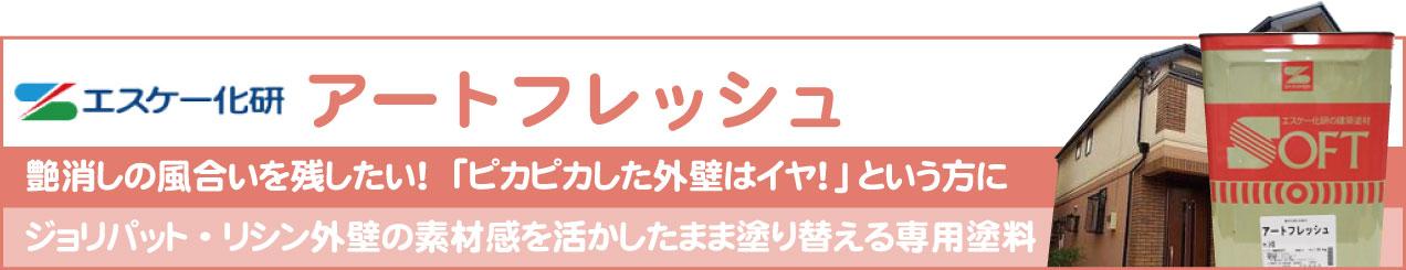 エスケー化研 アートフレッシュ