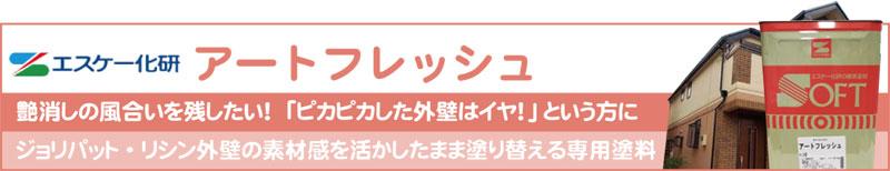 エスケー化研アートフレッシュ