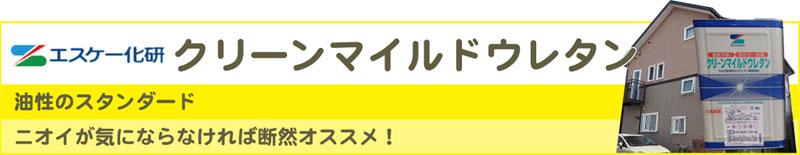 エスケー化研 クリーンマイルドウレタン
