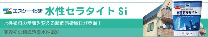 エスケー化研 水性セラタイトSi