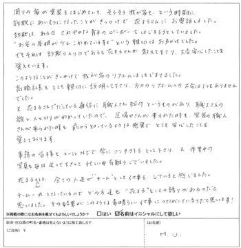 臼井様(加工済)
