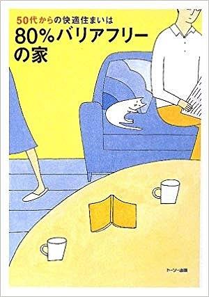 リフォーム おすすめ本