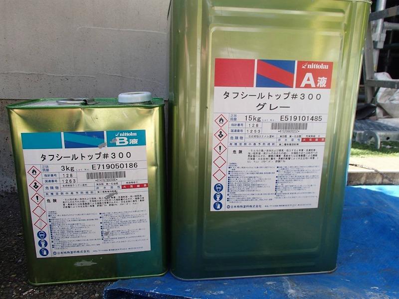 日本特殊塗料のタフシールを使用しました。