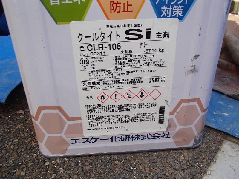 屋根にはエスケー化研のクールタイトSi (CLR-106)を使用しました。