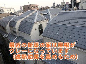 遮熱塗料 グレーの屋根